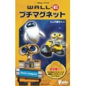 MAGNET WALL-E