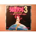 URUSEI YATSURA 45 RPM - REMEMBER MY LOVE